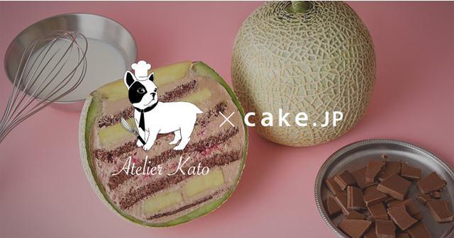 画像1: インスタ映え間違いなし!「バレンタイン限定 まるごとメロンケーキ」も絶賛発売中