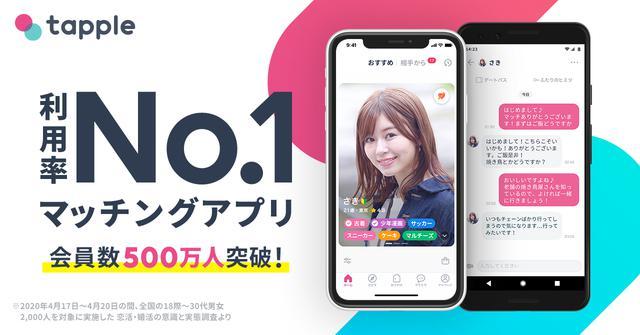 画像: タップル - 恋活・婚活マッチングアプリ【公式】