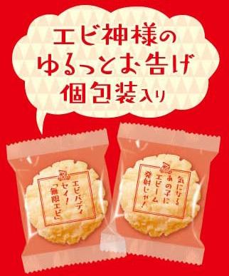 画像1: 無限に食べちゃうおいしさ!『無限エビ』新発売!