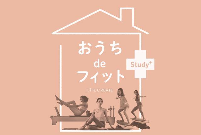 画像: おうちdeフィット TOPページ