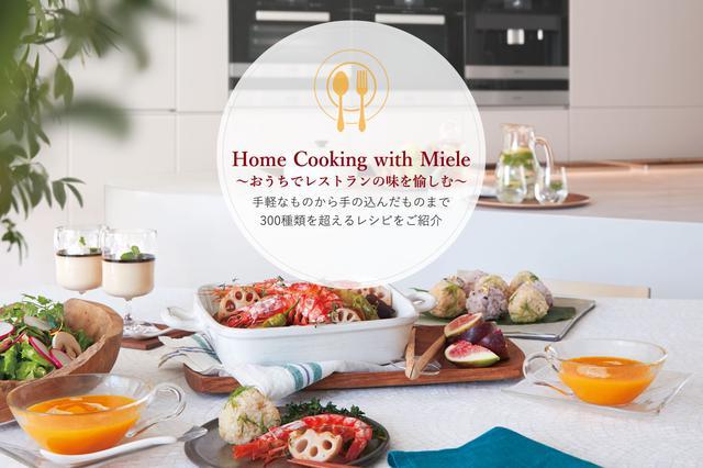 画像: ミーレ・ジャパン - Miele presents Valentine 2021 おうちバレンタイン - 大切な人と過ごす特別なひと時 -