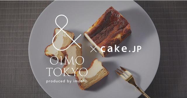 画像1: スイートポテトとチーズケーキが生み出す驚きのマリアージュ