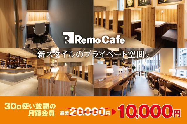 """画像1: 電源・Wi-Fi・完全個室有!自由に使える""""おひとり様向け新スタイルプライベートカフェ「Remo Cafe(リモカフェ)」"""