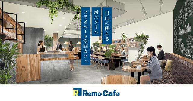 画像: Remocafe|新スタイルプライベート空間カフェ