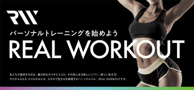 画像: 東急東横線「元住吉駅前」にパーソナルジム『REAL WORKOUT 元住吉店』がオープン!