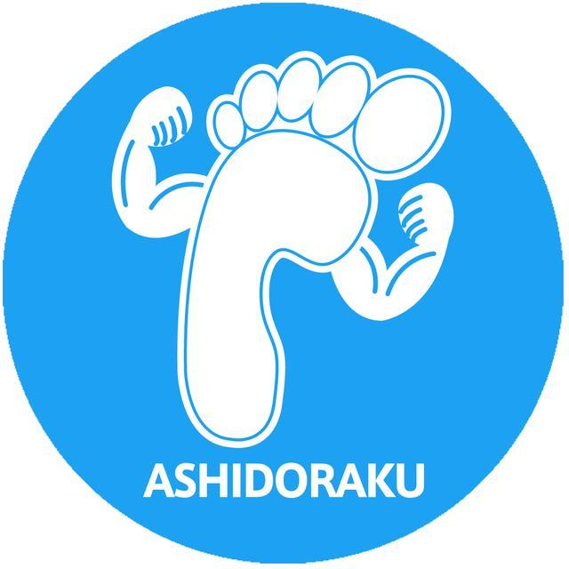 画像: オーダーメイドの特許インソールと正しい靴選びのお店「足道楽®-あしどうらく」 公式サイト