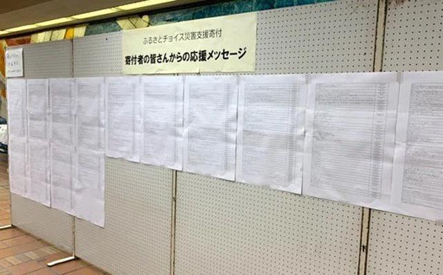 画像: 熊本県八代市の避難所に掲示された応援メッセージ(「ふるさとチョイス災害支援」の八代市ページ)