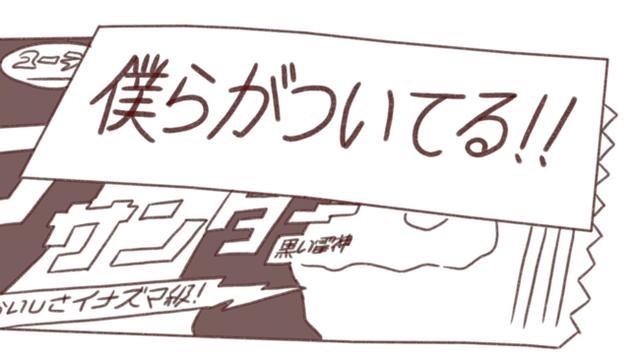 画像2: 【がんばれ受験生】受験生にエールを送る!「明光義塾×ブラックサンダー」のコラボ動画「合格へ導く雷神」が公開!