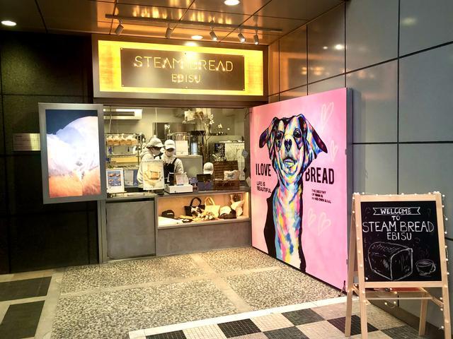 画像2: 【試食レポ】日本初!スチーム生食パン専門店「STEAM BREAD EBISU」オープン