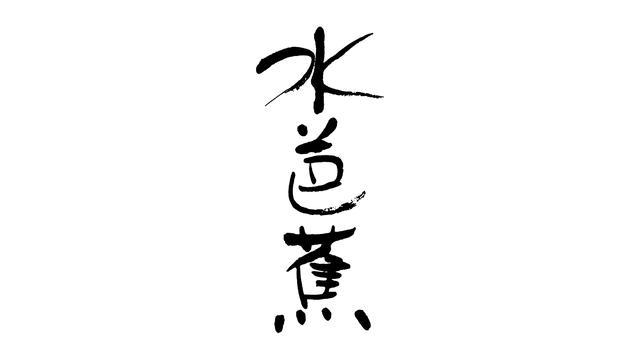 画像: 水芭蕉アーティストシリーズ | 永井酒造株式会社