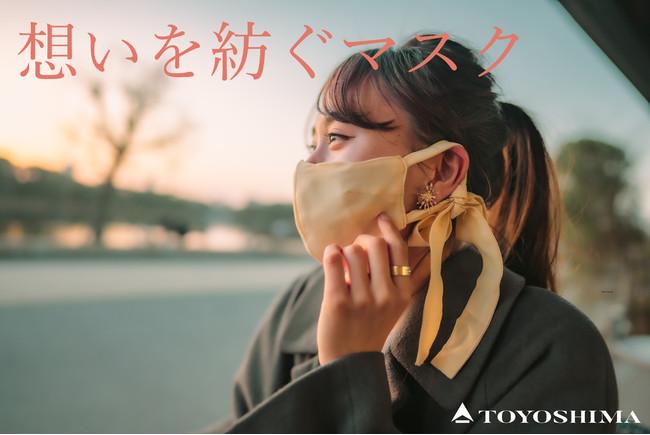 画像1: ファッションと機能を兼ね備えた万能マスク「想いを紡ぐリボンマスク」