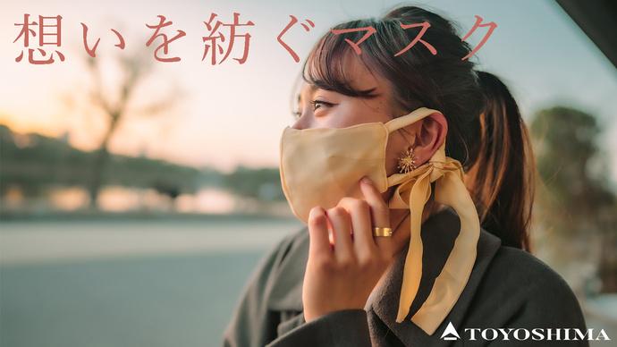 画像: Makuake|【大人女子のエチケット】ナノファイバーシート採用!しっとり柔らかなリボンマスク|Makuake(マクアケ)