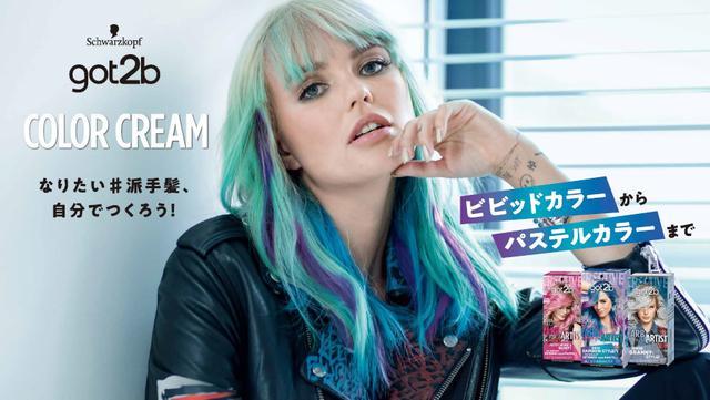 画像: ヘアカラーやブリーチで明るくした髪に使う、鮮やかな発色のカラークリーム