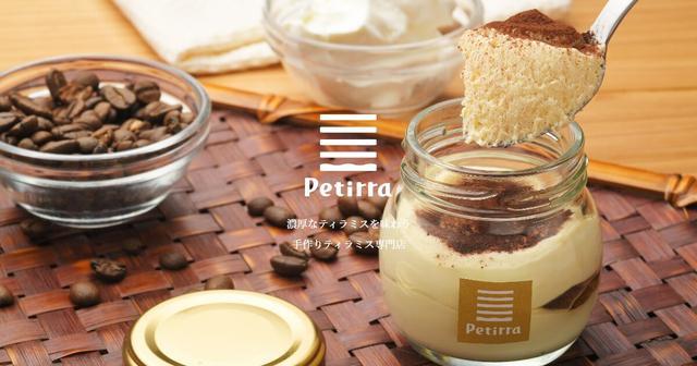 画像: Petirra ティラミス専門店 Petirra(プティラ)