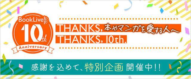 画像: 総合電子書籍ストア「ブックライブ」10周年記念キャンペーン