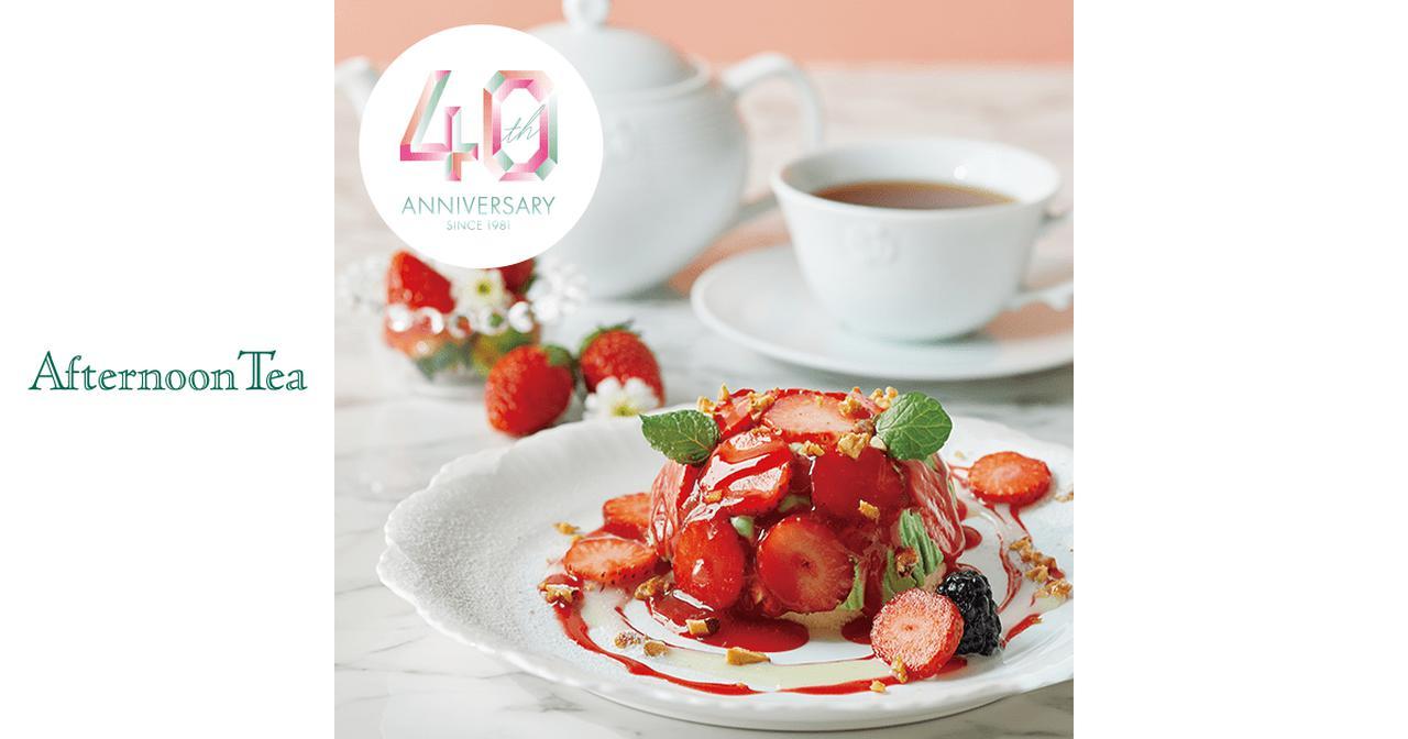 画像: 【2/15~2/24開催】Strawberry Week | Afternoon Tea