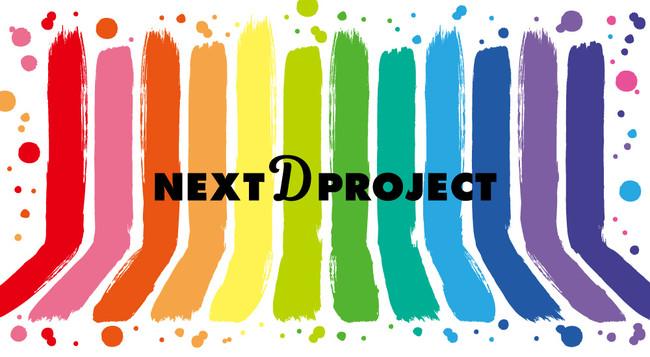 """画像1: 『NEXT D PROJECT』と""""DASADA""""のコラボレーション!NEXT D PROJECT supported by DASADA STAGEが決定!"""