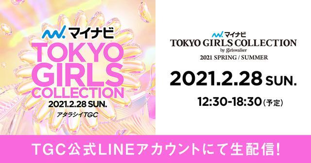 画像: 第32回 マイナビ 東京ガールズコレクション 2021 SPRING/SUMMER マイナビ TGC 21 S/S