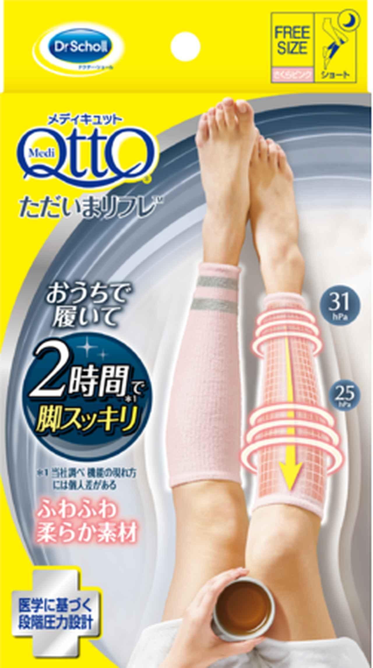 画像2: おうちで履くだけ、2時間で脚スッキリ!