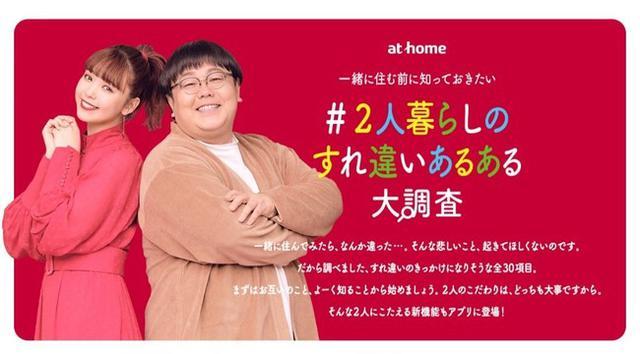 画像: 一緒に住む前に知っておきたい 「#2人暮らしのすれ違いあるある」を大調査!