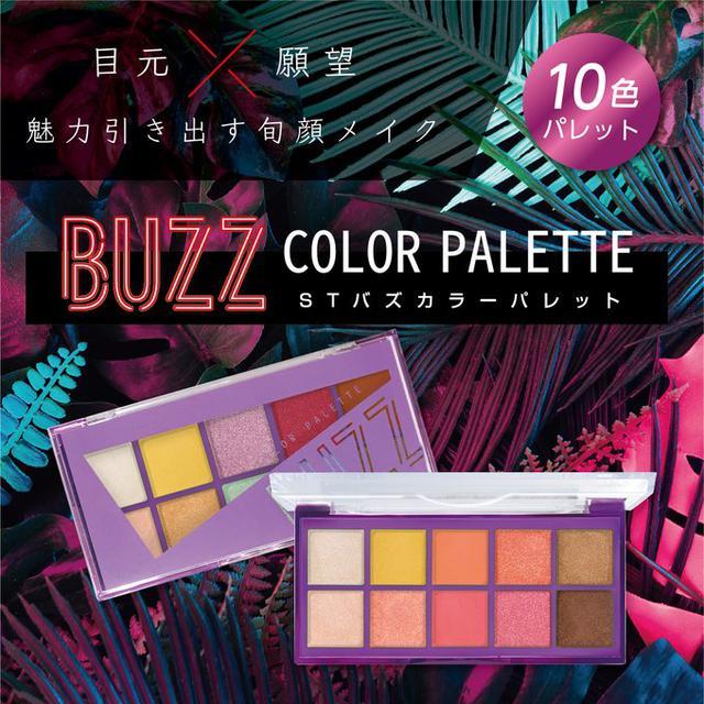 画像1: 新ブランド「BUZZ」より目元の魅力を引き出すアイシャドウ登場!