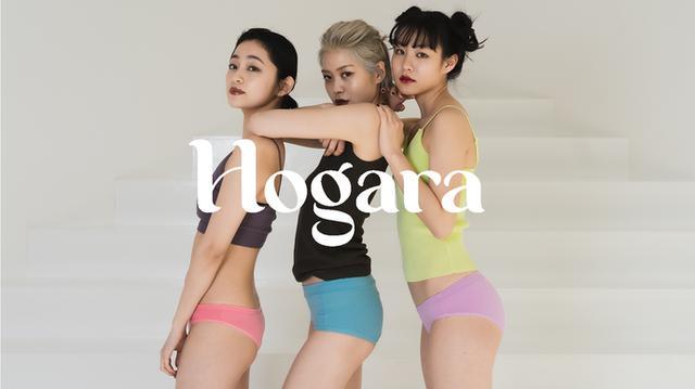 画像: Makuake|Hogaraでいつも自分らしく。働く女性が作ったオーガニック吸水ショーツ|Makuake(マクアケ)