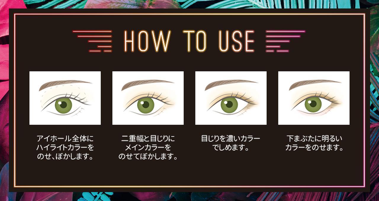 画像2: 新ブランド「BUZZ」より目元の魅力を引き出すアイシャドウ登場!