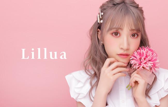 画像1: Z世代憧れのマルチビューティー系YouTuberさぁやがコスメブランドをプロデュースした「 『Lillua』(リルア)オイルリッチティント」ティザーサイトが公開