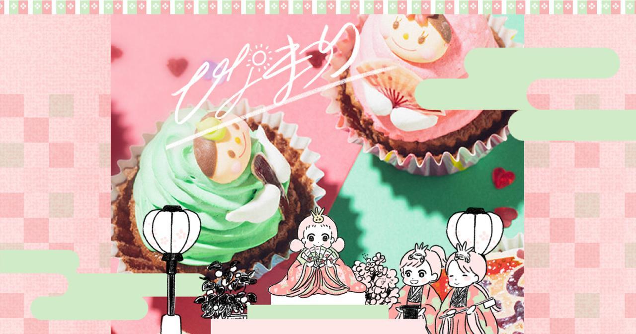 画像: ひなまつりケーキ特集 Cake.jp