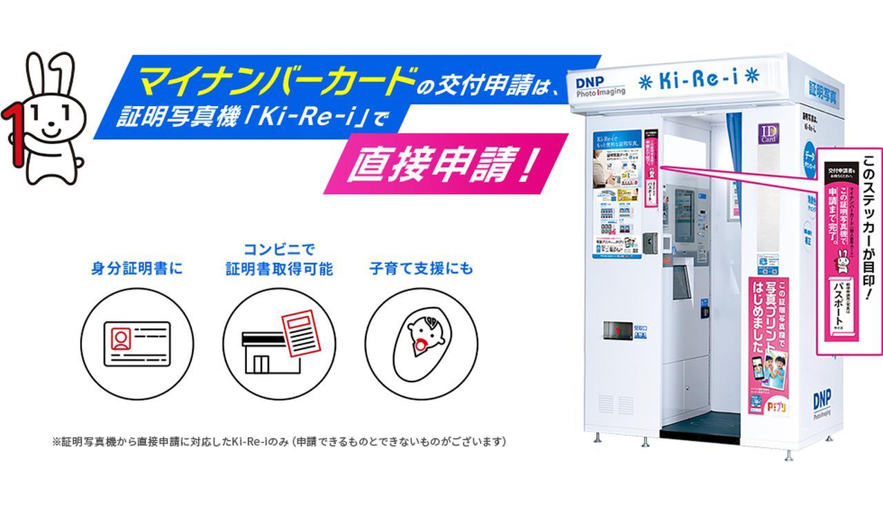 画像: キレイなスピード写真 証明写真機Ki-Re-i 株式会社DNPフォトイメージングジャパン