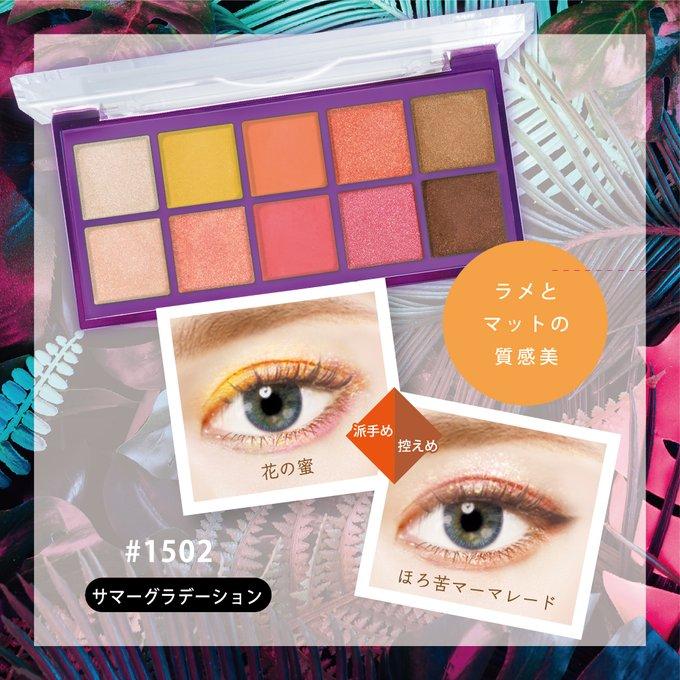 画像4: 新ブランド「BUZZ」より目元の魅力を引き出すアイシャドウ登場!