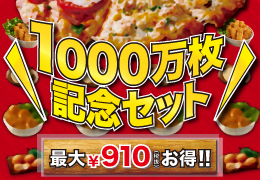 画像: 【ピザーラ】宅配ピザ(出前・デリバリーピザ)をネットで注文。