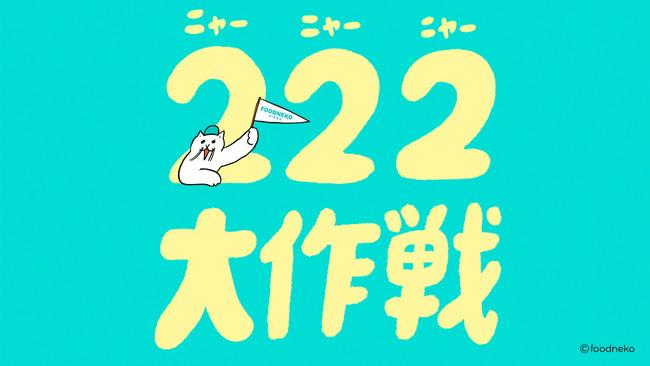画像: 222(ニャーニャーニャー)大作戦について