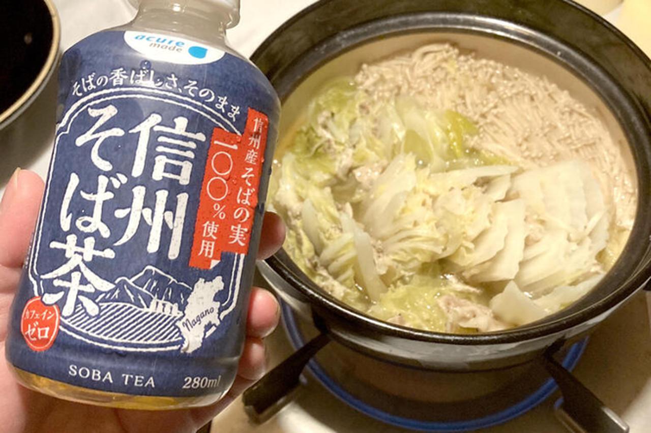 画像1: すっきりスープは「そば」のしわざ!信州そば茶×ミルフィーユ鍋