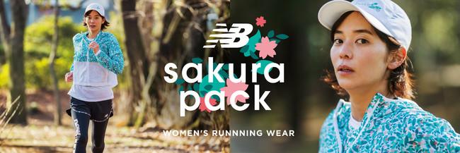 画像: ニューバランスから女性ランナーに向けた2021春の新コレクション「SAKURA PACK」登場