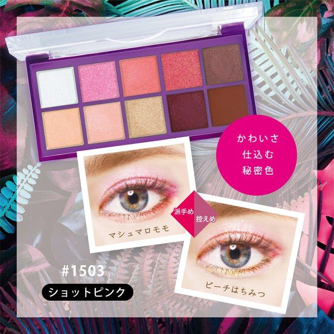 画像5: 新ブランド「BUZZ」より目元の魅力を引き出すアイシャドウ登場!