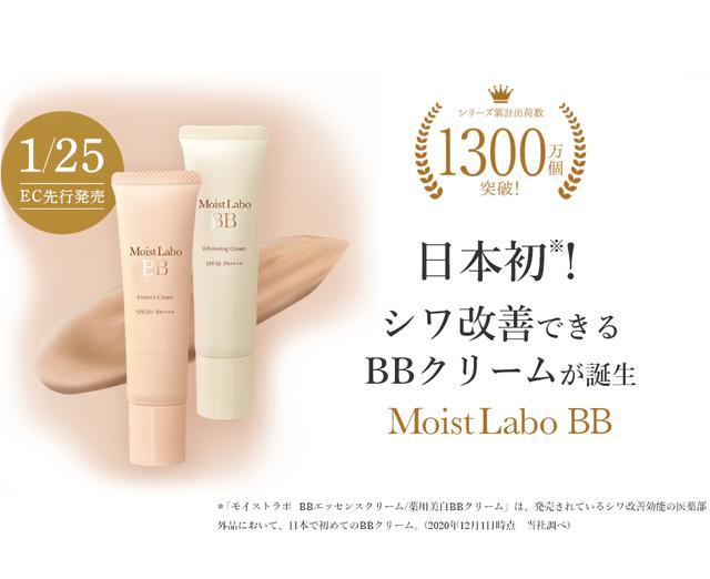 画像: 【シミ対策・ベースメイク】モイストラボBB 商品一覧 美肌ショップ 化粧品・コスメ通販