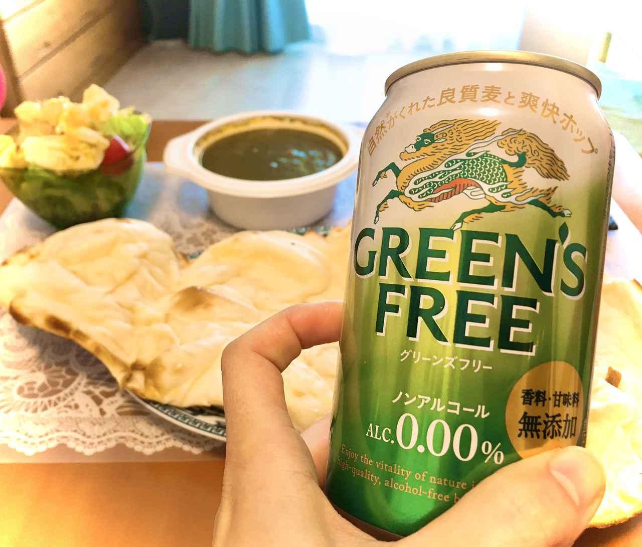 画像: 私もグリーンなカレーランチと一杯!スッキリした味わいがぴったりです!