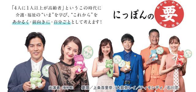 画像: ティモンディや石川恋さんも出演・介護福祉を学べる特別番組「にっぽんの要」