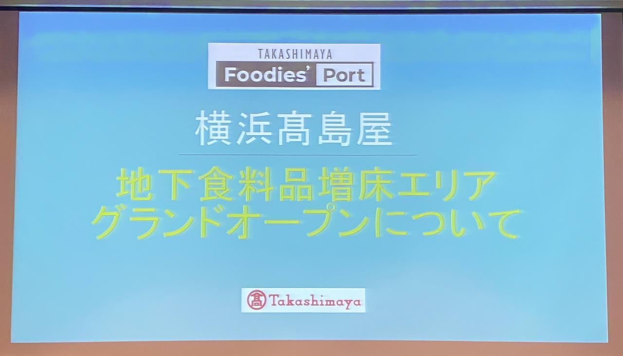 """画像1: 【試食レポ】日本最大級の""""デパ地下""""がついに‥!横浜髙島屋地下食料品フロア増床グランドオープン⭐︎"""