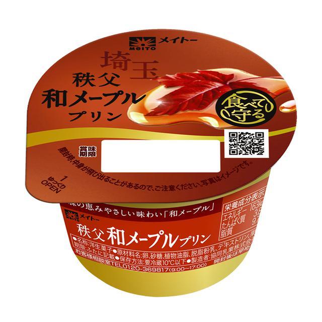 画像1: 【試食レポ】秩父で採れた国産メープルシロップを使用したメイトー「秩父 和メープルプリン」新登場♡