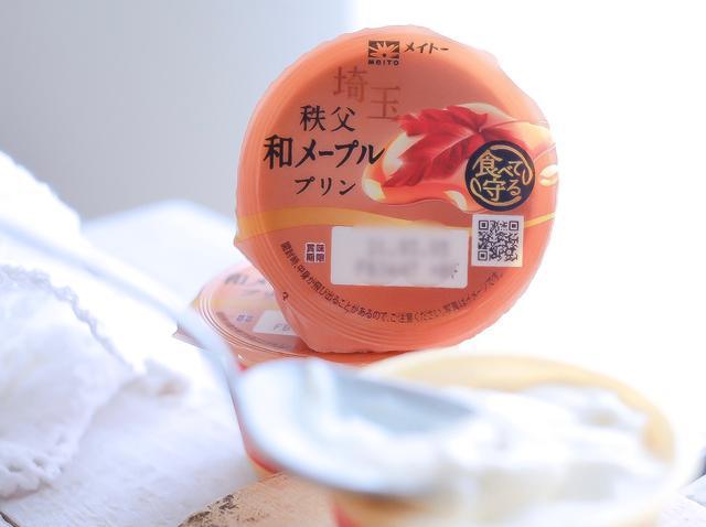 画像3: 【試食レポ】秩父で採れた国産メープルシロップを使用したメイトー「秩父 和メープルプリン」新登場♡