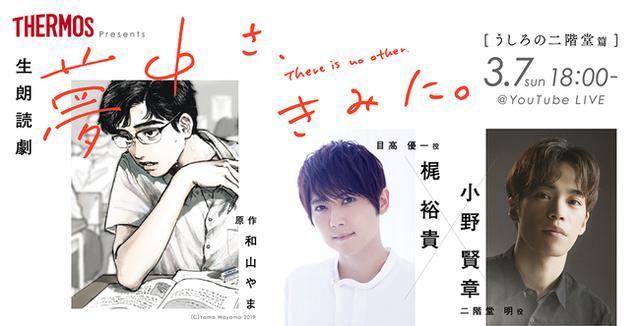 画像1: 話題作「夢中さ、きみに。」を 声優・梶裕貴さん、小野賢章さんのW主演で特別生配信