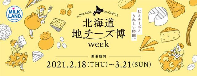 画像: 北海道地チーズ博WEEK