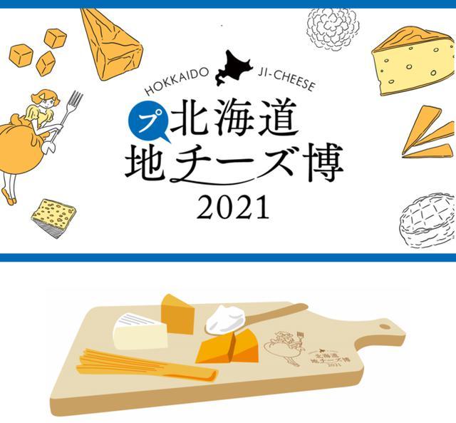 画像2: 【2nd week】 2月22日(月)~ 「北海道地チーズを知ろうweek」 北海道地チーズって? 地チーズを学べるオンラインコンテンツを公開