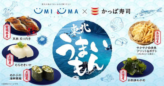 画像: UMIUMA × かっぱ寿司 「東北うまいもん」 | かっぱ寿司 | 回転寿司