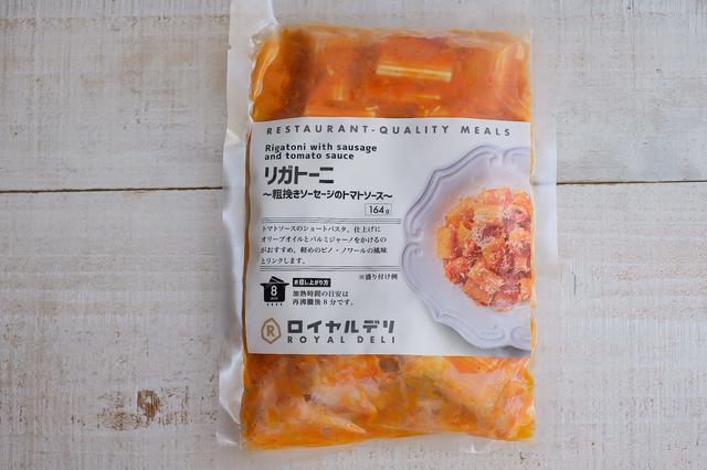 画像1: ●リガトーニ〜粗挽きソーセージのトマトソース〜540円(税込)