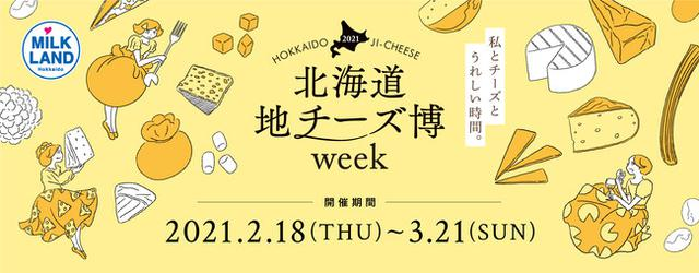 画像1: 絶品チーズが集結する「北海道地チーズ博 week」