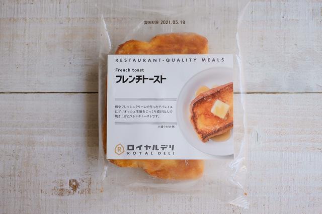 画像1: ●フレンチトースト 250円(税込)