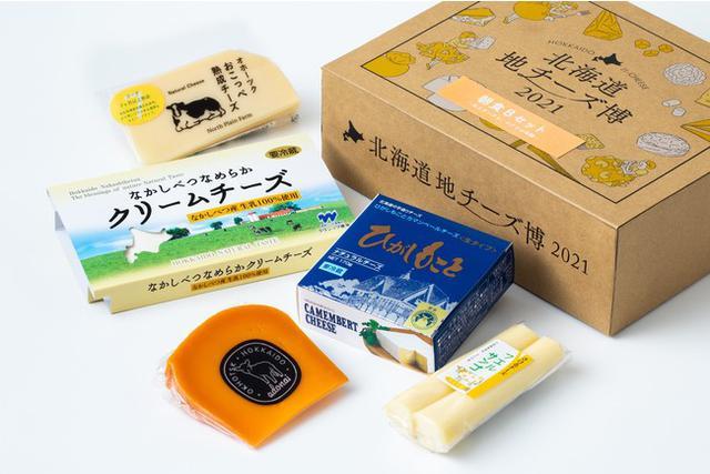画像2: 【1st week】 2月18日(木)~ 「おうちで北海道地チーズweek」 「おうち時間」を北海道地チーズで楽しもう!